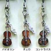 バイオリン コントラバス