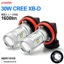 50系 3型 エスティマ アエラス LED フォグランプ H16 30W CREE XB-D プロジェクター照射 アルミボディ 無極性 6000K/ホワイト/白 2個入り/1セット
