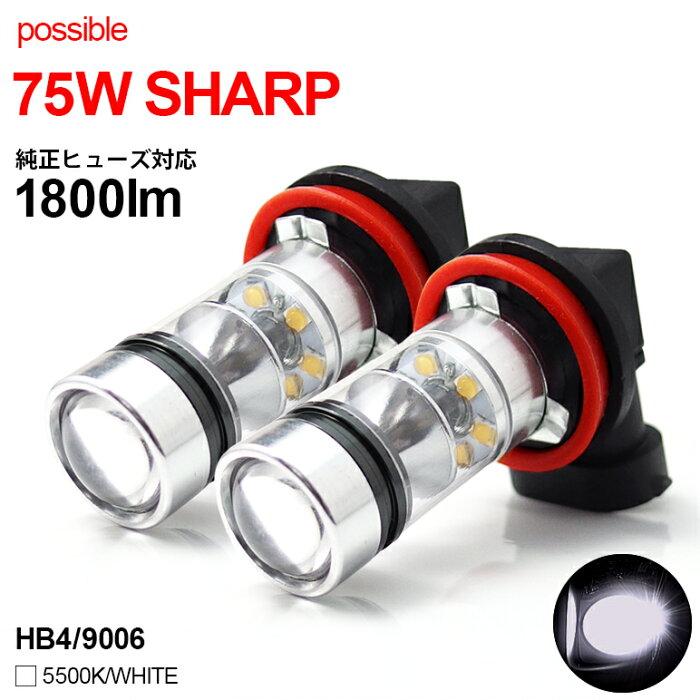 18系/180系 前期/後期 クラウン アスリート/ロイヤル LED フォグランプ HB4/9006 75W SHARP/シャープ製チップ プロジェクター照射/アルミボディ 5500K/ナチュラルホワイト