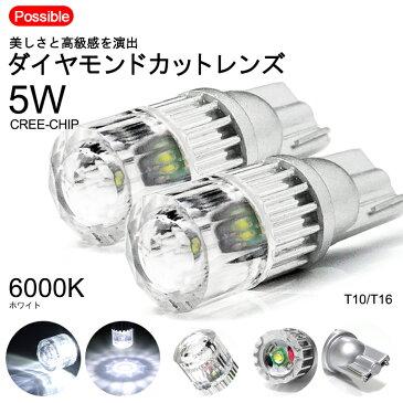 160系 前期/後期 カローラフィールダー ハイブリッド含む ポジション球/バックランプ T10/T16 LEDバルブ 5W ダイヤモンドカットレンズ発光 CREE XP-E SMD-LED 6000K/ホワイト 2個入り/1セット