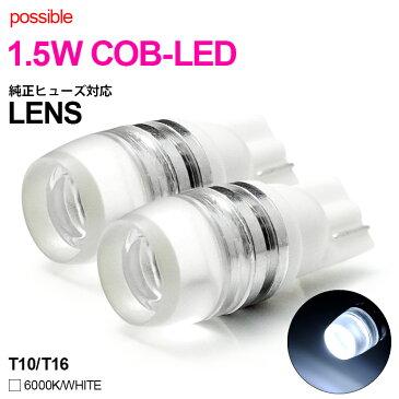 160系 前期/後期 カローラフィールダー ハイブリッド含む ポジション球/バックランプLED T10/T16 LEDバルブ 1.5W 集光レンズ発光 COB-LED搭載 アルミヒートシンク 6000K/ホワイト 2個入り/1セット