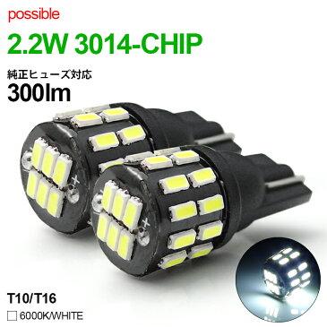 T10/T16 ウェッジ球 LEDバルブ 2.2W ブラックボディ 面発光 3014 SMD 30発 ホワイト/6000K 2個入り/1セット