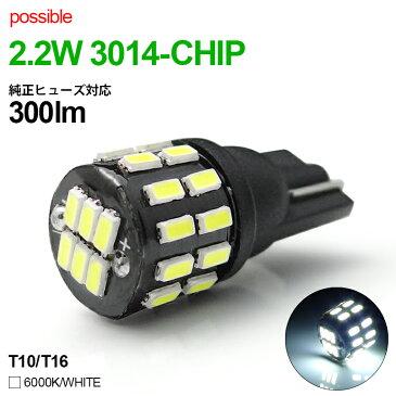 T10/T16 ウェッジ球 LEDバルブ 2.2W ブラックボディ 面発光 3014 SMD 30発 ホワイト/6000K 1個入り