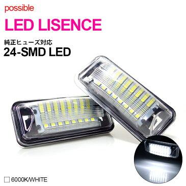 ライセンスランプLED/ナンバー灯LED 純正交換ユニットタイプ SMD-LED24発搭載 6000K/ホワイト 2個入り【TYPE-B】