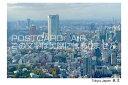 【観光地ポストカード】「Tokyo, Japan 東京」六本木ヒルズのハガキ p