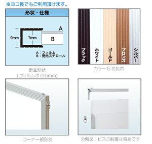 定番商品エコイレパネB1(サイズ728x1030mm)ポスターフレーム・パネル・額縁