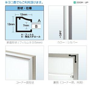 簡単に作品が出し入れできるワンタッチB1(サイズ728x1030mm)ポスターフレーム・パネル・額縁のベーシックモデル
