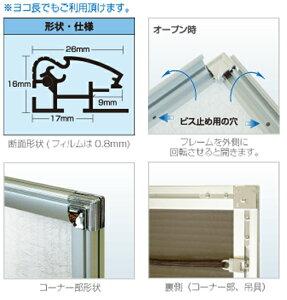 壁に固定しても出し入れできるポップフレームシルバーB1(サイズ728x1030mm)イージーオープンポスターフレーム・パネル・額縁の高機能高級タイプ