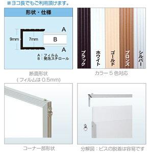 両面にポスターや絵を入れられる両面エコイレパネB1(サイズ728x1030mm)ポスターフレーム・パネル・額縁