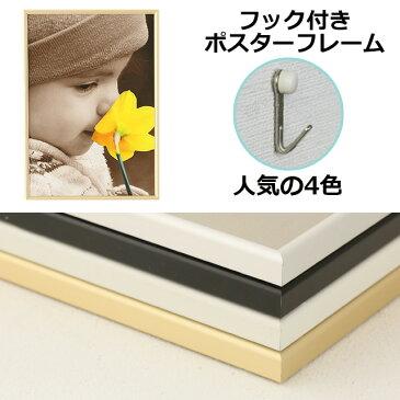 壁掛けフック付き アルミポスターフレーム シェイプ サイズ2(620×920mm) シルバー/ブラック/ホワイト/ゴールド