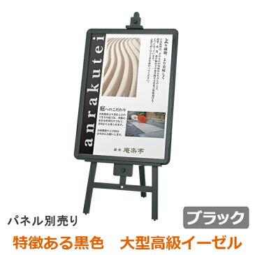 【送料無料】木製 イーゼル ブラック CSX-101 B1サイズまで対応(b1/a1/b2/a2/b3/a3) イーゼル スタンド ディスプレイ 三脚 看板 黒