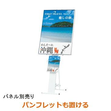 【送料無料】 カタログがセットできる パネルスタンド PR-75 パネルサイズ B1まで対応 (b1/a1/b2) スチール イーゼル スタンド ディスプレイ メニュー 看板