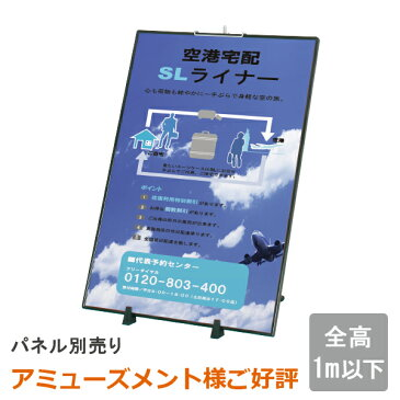 【送料無料】ロータイプ パネルスタンド PS-100 B1まで対応(b1/a1) 1m以下 角度調整 風営法 ステンレス シルバー イーゼル スタンド ディスプレイ 看板 銀