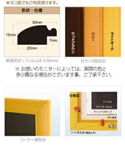 木のやわらかな曲面断面フレームがご好評アートフレームウッディB1(サイズ728x1030mm)木製ポスターフレーム・パネル・額縁(B1/ポスターフレーム/ポスター/額/額縁/パネル/フレーム/木/木製/ウッド)