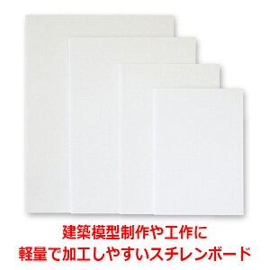 スチレンボードの定番(のりなし) ポップコーア5mm厚A0サイズ(841x1189mm)両面紙貼り発泡スチロール板