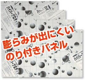 2mm厚 A4 (サイズ210x297mm)両面上質紙貼りスチレンボード【のり付き、のりなしスチレンボー...