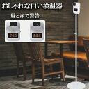 非接触体温計 スタンド オート 検温器 デコピスタンド自動