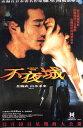 不夜城 「SLEEPLESS TOWN」劇場版 オリジナルポスター 【金城武】【香港版】