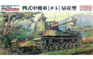 プラモデル 1/35 ミリタリー FM33 四式中戦車 チト 量産型 ファインモールド