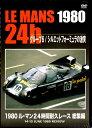 ユーロピクチャーズ euro pictures 【DVD】 1980 ル・マン24時間耐久レース 総集編 ~グループ6/シルエットフォーミュラの激突~
