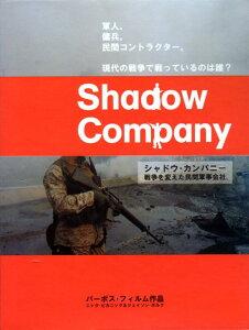 EDA Shadow Company -シャドウ・カンパニー 戦争を変えた民間軍事会社- DVD1枚 英語音声/日本...