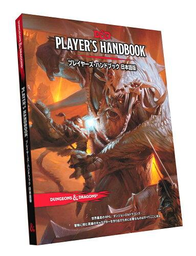 【予約】ホビージャパンダンジョンズ&ドラゴンズプレイヤーズ・ハンドブック第5版ボードゲーム4981932023267