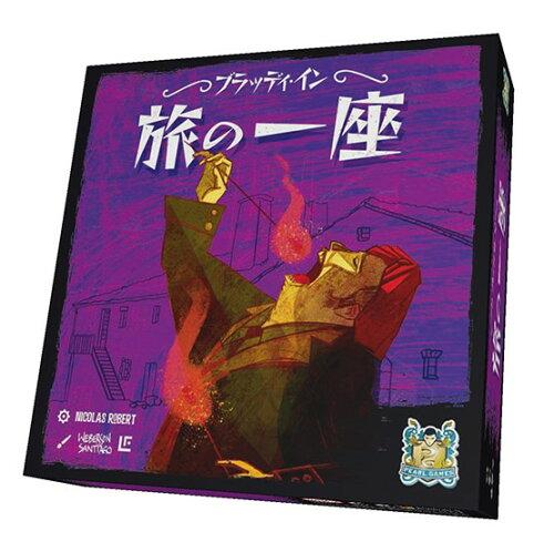 【予約】ホビージャパンブラッディ・イン:旅の一座日本語版ボードゲーム3558380049487