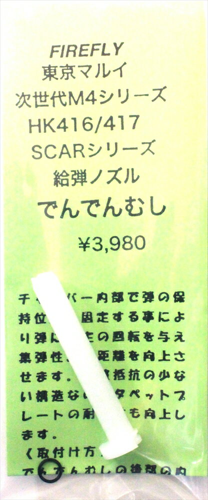 サバイバルゲーム・トイガン, エアガン  NGM4 2063223824585