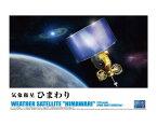 アオシマ 1/32 気象衛星ひまわり スケールプラモデル スペースクラフト No.07