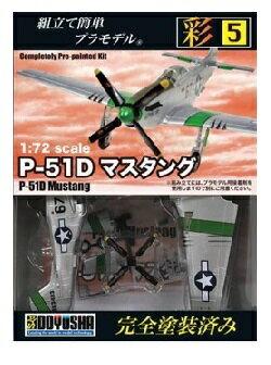 プラモデル・模型, その他  172 P-51D 4975406403051