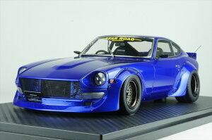 イグニッションモデル 1/18 ニッサン フェアレディ Z S30 スターロード ブルー 完成品ミニカー IG1359
