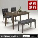 【送料無料】シンプル ダイニングテーブルセット4点 セット 木製 ダイ...
