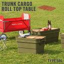 トランクカーゴ用テーブルトップ テーブルトップ 天板 50L用 天然木 木製 DIY風仕上げ ロール式 アウトドア キャンプ 釣り 収納バッグ付き 持ち運び ナチュラル 便利 おしゃれ 簡易的 トランクカーゴ用 天板(50L用)