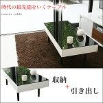 シュールリビングテーブル(1個2才)(195cm)