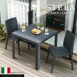 【決算処分】イタリア製 ガーデン テーブルセット 【送料無料】ガーデン3点セット ラタン調テーブル チェア セット 2人掛け 庭 ベランダ アウトドア おしゃれ 幅80テーブル 肘なしチェアセット★ステラ80ガーデンテーブル3点セット【02P03Dec16】