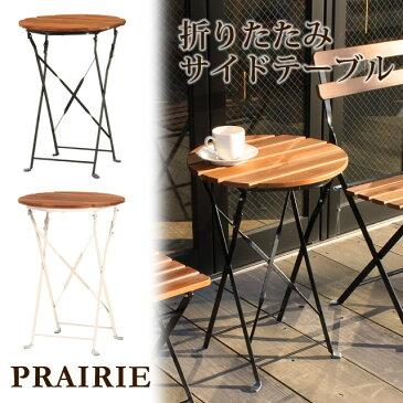 【オープンカフェ気分♪】 折りたたみ サイドテーブル フォールディングテーブル ガーデンテーブル 木製 アウトドア 幅40cm 北欧 おしゃれ かわいい カフェ おしゃれ プレリフォールディングサイドテーブル PRE-ST40(ブラック/ホワイト)