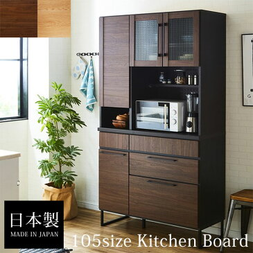食器棚 キッチンボード レンジ台 レンジボード 幅105cm ウォールナット ナチュラル アンティーク 北欧 木製 スチール脚 完成品 日本製 コンセント付き おしゃれ ノア105DB