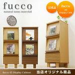 fucco(フッコ)45ディスプレイキャビネット(ナチュラル)(1個口/7才)
