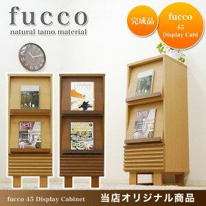 fucco(フッコ)45ディスプレイキャビネット(NA、LBR)(1個口/7才)