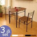 楕円テーブル テーブルセット2人 ダイニングテーブルセット ダイニング...