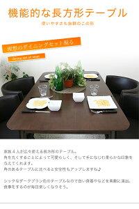 ダイニングテーブル130cm・poem130dt・チェア(カフェ色・DBR色)