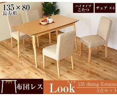 こたつ 椅子タイプ ダイニングテーブル 4人掛け ハイタイプ 食卓テーブルセット 暖房器具 木製 ...