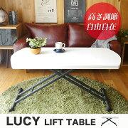 テーブル ホワイト ダイニング リフティングテーブル ルーシー