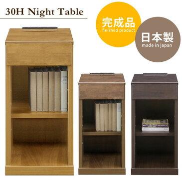 【2口コンセント/USB端子付き!】木製 サイドテーブル ナイトテーブル 木製 本収納 オープン ティッシュボックス収納可能 日本製 完成品 収納 引出NI30H ナイトテーブル(ナチュラル/ブラウン/ダークブラウン)
