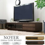 ノイエル150テレビボード(ナチュラル:12942/ブラウン:12929)(1個口/7.6才)