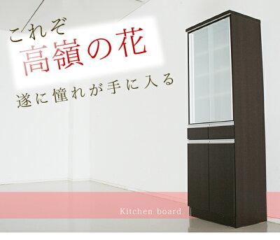 食器棚【新品】【レビュー投稿でさらに5%OFF+さらに・・・】キッチン収納 ブラウン色完成品 日...