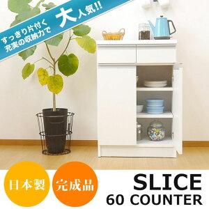 スライス60カウンター(WH)(1個口/8才)