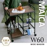 マイカ60ワゴン(1個口/2才)(W770×D420×H235)