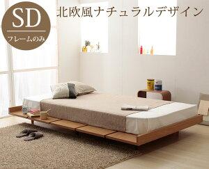 ベッド 送料無料 セミダブル ベッドフレーム ベッド セミダブルベッド 120 ベット ローベッド フロアベッド 北欧 ベッド 木製 ベッド おしゃれ 北欧ベッド piattoピアット セミダブルサイズ ベッドフレームのみ販売