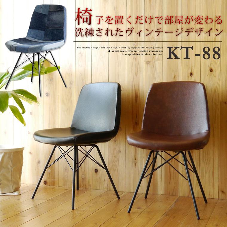 【送料無料】 チェア ダイニングチェア アンティーク 北欧 おしゃれ かわいい PUレザー イームズ脚 デザイナー チェアー 椅子 イス いす ダイニングチェアー おしゃれ KT-88チェア(ブラック/ブラウン)